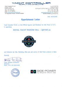 side-power-distributor-certificate